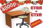 """Стол письменный + кресло """"Логика"""" АКЦИЯ!"""
